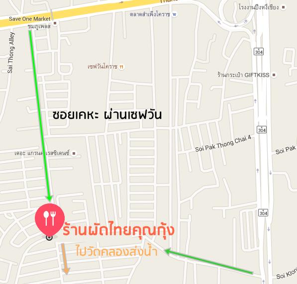แผนที่ร้านผัดไทยคุณกุ้ง