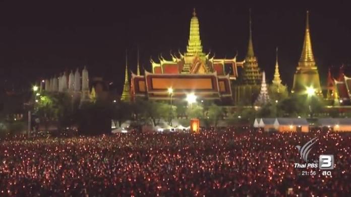 ภาพบรรยากาศการร่วมร้องเพลงสรรเสริญพระบารมี ที่ท้องสนามหลวง เมื่อวันที่ 22 ตุลาคม 2559 (ภาพ Thai PBS)