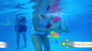 Χελωνάκια - Κολυμβητήριο Ίλιον