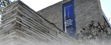 Ίδρυμα εικαστικών τεχνών Τσιχριτζη