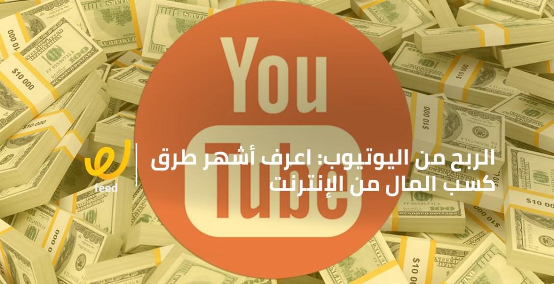 الربح من اليوتيوب: اعرف أشهر طرق كسب المال