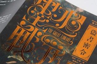 design-wei-che-kao-07-768x512