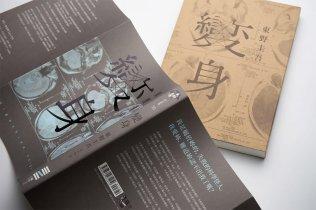 design-wei-che-kao-05-768x512