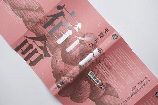 design-wei-che-kao-03-768x512