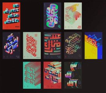 design-mohamed-samir-10-768x674