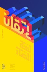 design-mohamed-samir-07-768x1171