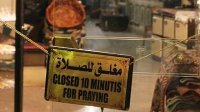 closing stores اغلاق