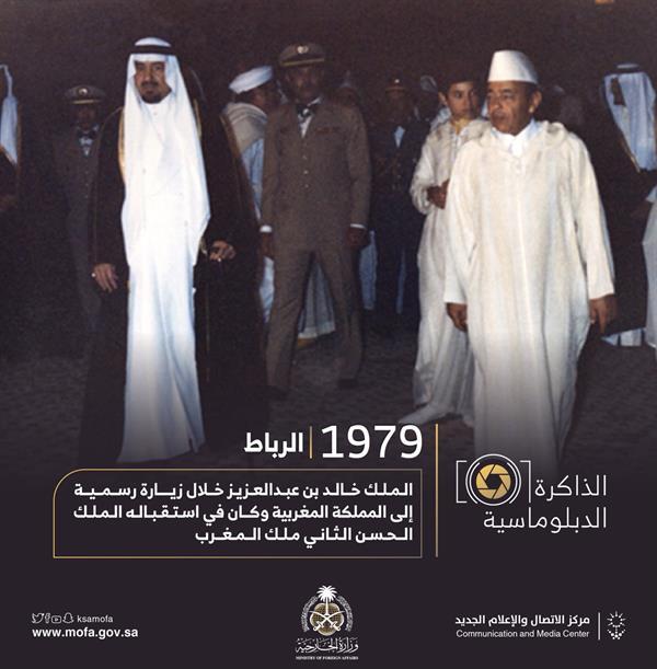 أخبار 24 صورة نادرة للملك خالد بن عبدالعزيز خلال زيارته للمغرب