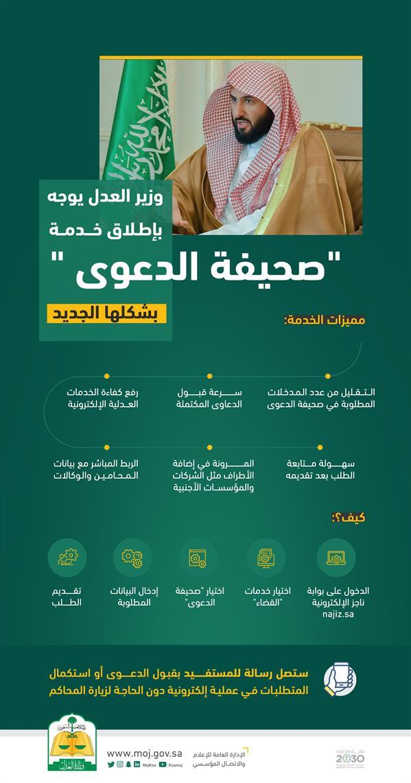 وزير العدل يوجه بإطلاق خدمة صحيفة الدعوى بشكلها الجديد