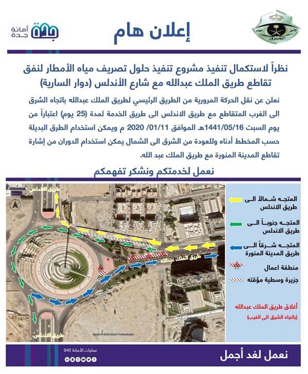 جدة: إغلاق المسار الرئيس لطريق الملك عبدالله عند تقاطع الأندلس