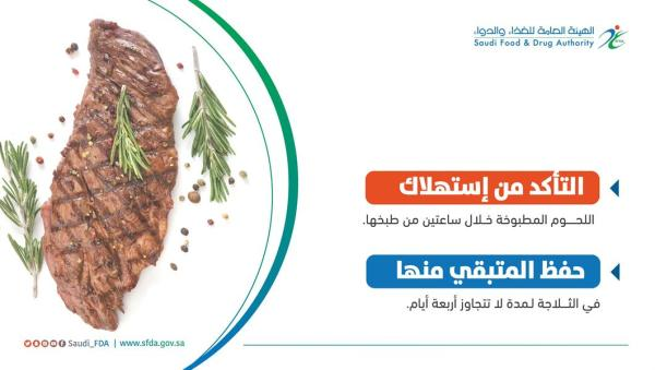 """""""Food and medicine"""" It determines the appropriate period for consuming cooked meat .. and clarifies the correct methods for preserving it"""