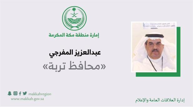 تكليف عبدالعزيز المفرجي محافظاً لتربة