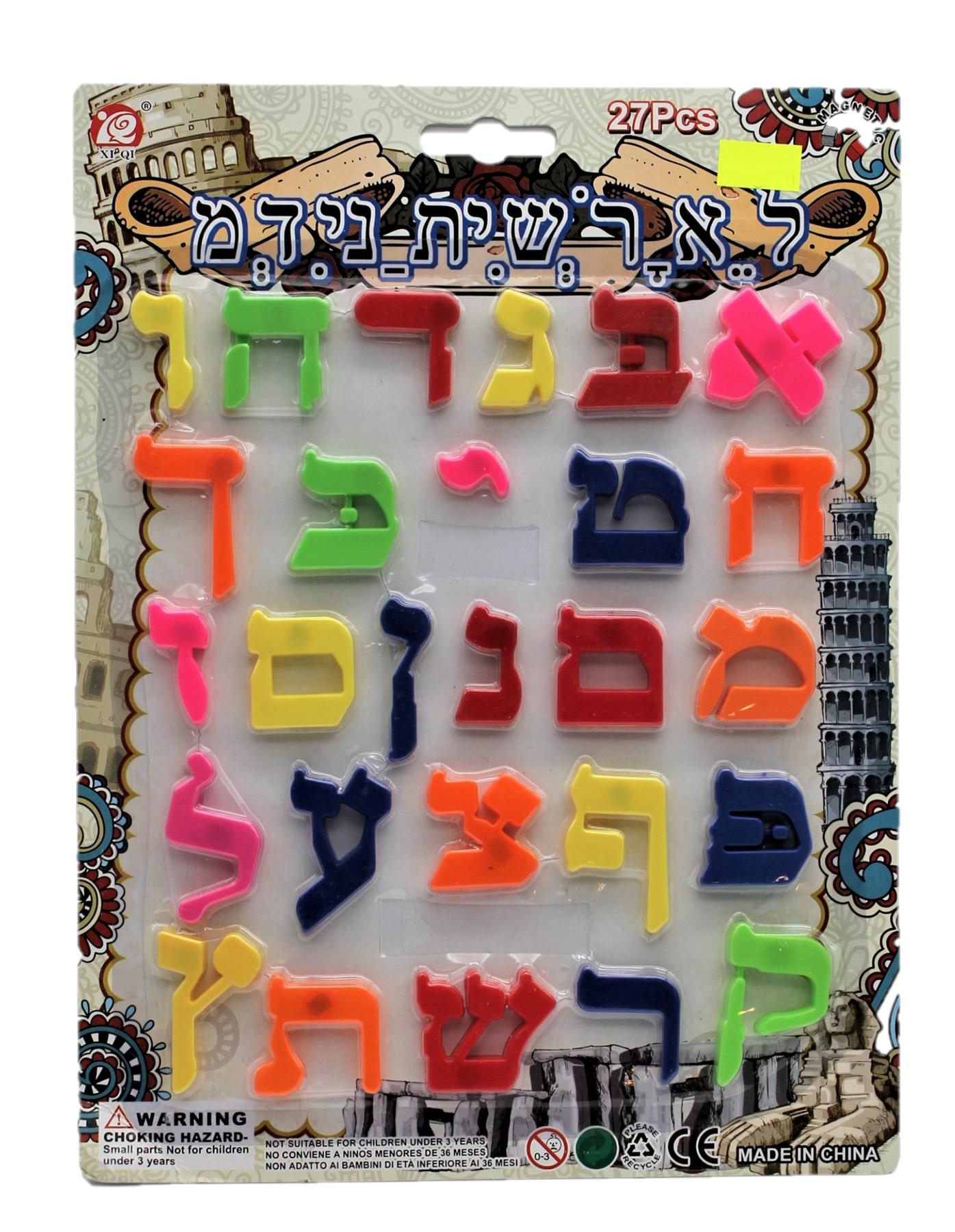 Hebrew Alphabet Magnetic Plastic Letter Alef Bet Jewish