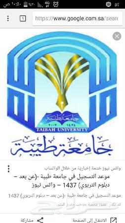 نقوم بالتسيجل في جامعة طيبه تعليم عن بعد