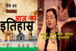 Today History (23 February): 'वीनस ऑफ हिंदी सिनेमा' मधुबाला की पुण्यतिथि