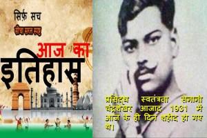 Today History (27 February): महान स्वतंत्रता सेनानी चंद्रशेखर आजाद की पुण्यतिथि