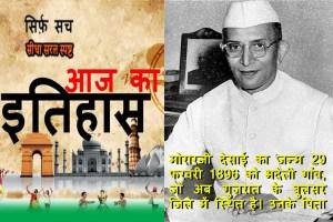 Today History (29 February): भारत-पाक दोनों ने देसाई जी को दिया सर्वोच्च नागरिक सम्मान