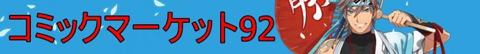 comike92bana-