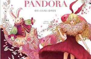 pandora - A Million Cats - Fabulous Felines to Colour Review