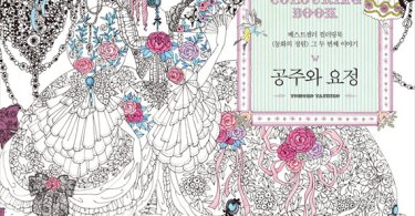 princessesandfairies the bicycle coloring book journey to the edge of the world - Bicycle Coloring Book