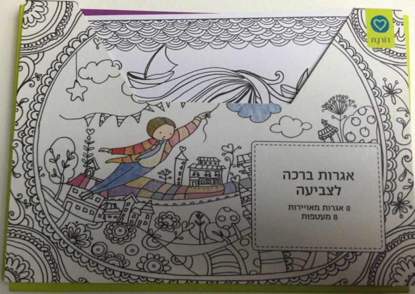 IMG 2599 - Yonat Katzir Cards - Review