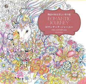 Romantic Journey Coloring Book