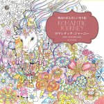 romanticjourney - Flower Fairies Coloring Book Review