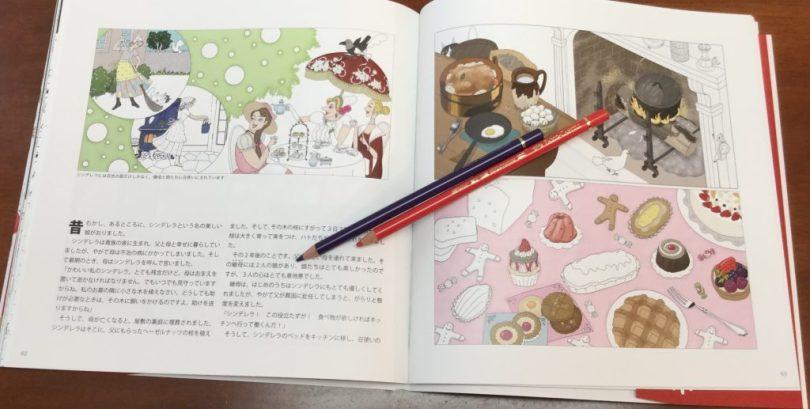 TheCinderellaStoryJapaneseColoringBook 13 1024x517 - Cinderella Story Coloring Book