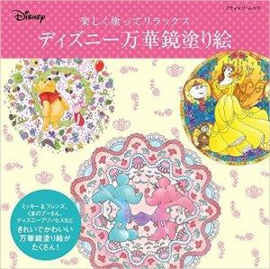 Disney Kaleidescopes Coloring Book