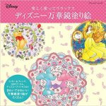 DisneyKaleidescopes - Romantic Journey Coloring Book