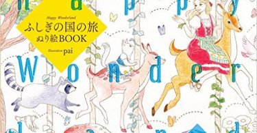 Happywonderlandcover - Fairy Tales Coloring Book Review (published in Sweden as Sagolikt)