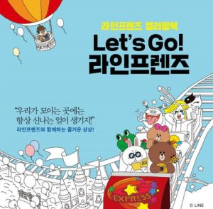 Line Friends –  Let's Go!   Coloring Book Review