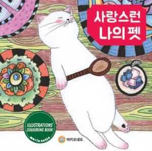 My Lovely Pet Coloring Book Review
