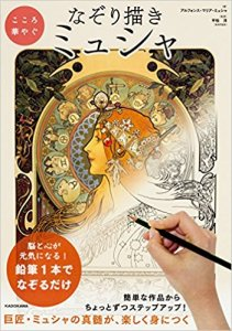 Mucha Coloring Book Review