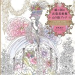 Fashion Colouring Book by Tomoko Tashiro cover