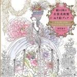 Fashion Colouring Book by Tomoko Tashiro cover