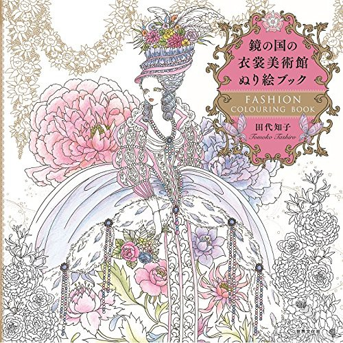 Fashion Colouring Book
