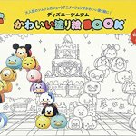 tsum tsums Coloring book review1 - Jungla Cósmica Colouring Book