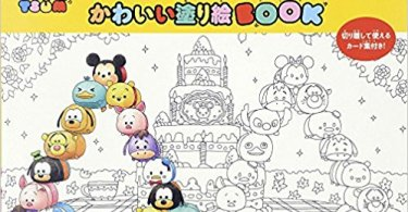 tsum tsums Coloring book review1 - Disney Tsum Tsum Coloring Book Review