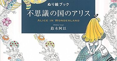 aliceinwonderland - Alice in Wonderland Coloring Book Review