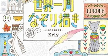 eriy - Drawing Around the World  Coloring Book Review