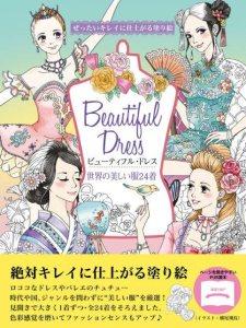 Beautiful Dress Coloring Book Review