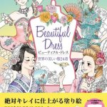 beautiful dress japanese coloring book - Colors Make You Happy Vol 1 - Coloring Book Review
