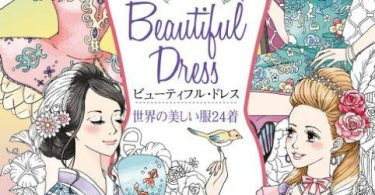 beautiful dress japanese coloring book - Klara Markova Coloring Book Tutorials