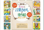 eriy calendar - Eriy Coloring Calendar 2018  Product Review