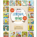 eriy calendar - Drawing Around the World  Coloring Book Review
