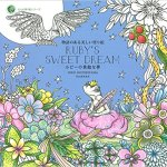Rubys Sweet Dream - Romantic Journey Coloring Book
