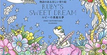 Rubys Sweet Dream - Ruby's Sweet Dream Coloring Book Review