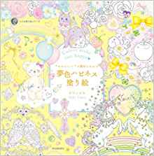 Colors Make You Happy 3 – Coloring Book Review