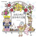 Christmas Nutcracker Coloring Book - The Mysterious Mansion Coloring/Activity Book Review
